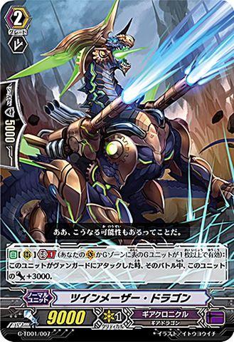 ツインメーザー・ドラゴン GTD01/007(ギアクロニクル)