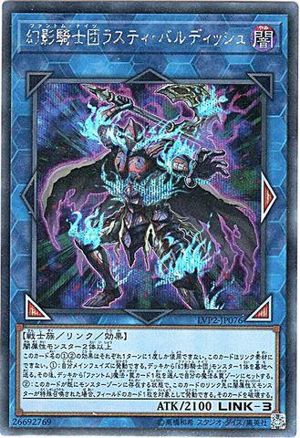 幻影騎士団ラスティ・バルディッシュ (Secret/LVP2-JP076)8_L/闇3