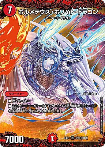 [SR] ボルメテウス・ホワイト・ドラゴン (EX01-06/火)