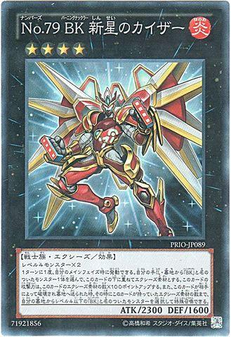 [Super] No.79 BK 新星のカイザー (6_X/炎4/-)