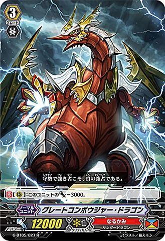 グレートコンポウジャー・ドラゴン R GBT05/027(なるかみ)