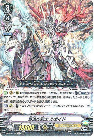 盲進の騎士 ルガイド R VEB12/019(シャドウパラディン)