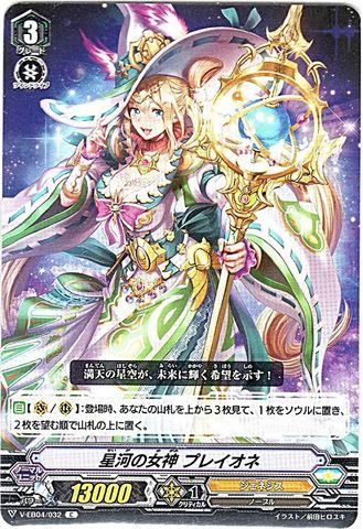 星河の女神 プレイオネ C VEB04/032(ジェネシス)
