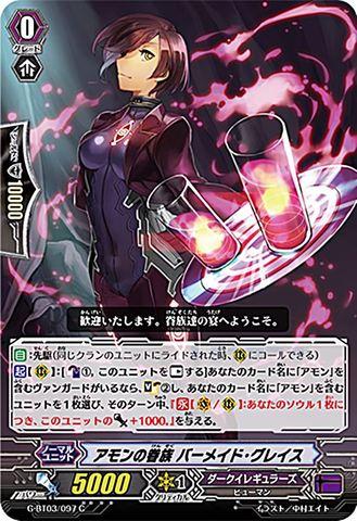アモンの眷族 バーメイド・グレイス C GBT03/097(ダークイレギュラーズ)