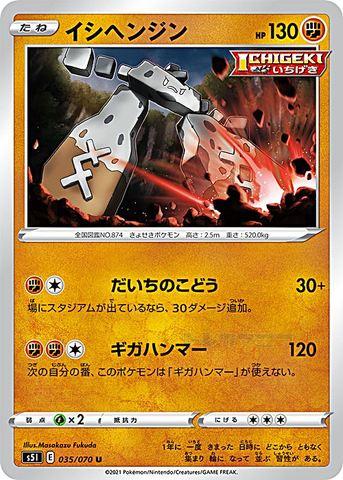 [U] イシヘンジン (S5I 035/070/闘)