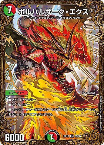 【売切】 [UGC] ボルバルザーク・エクス (RP10-G3/虹)
