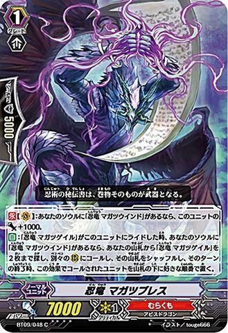忍竜マガツブレス BT09/048(むらくも)