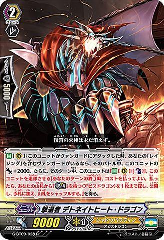 撃退者 デトネイトヒート・ドラゴン R GBT09/028(シャドウパラディン)