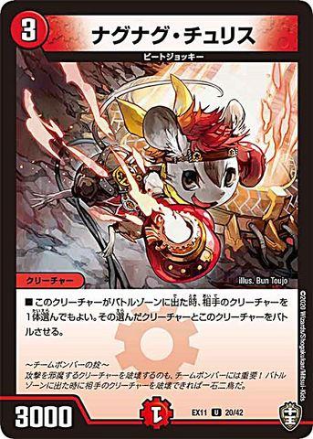 【売切】 [UC] ナグナグ・チュリス (EX11-20/火)