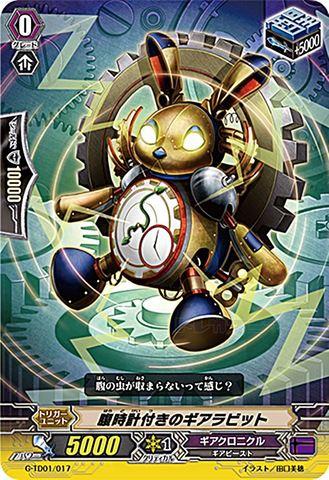 腹時計付きのギアラビット GTD01/017(ギアクロニクル)