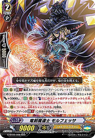 竜刻魔道士 モルフェッサ RRR GBT09/006(シャドウパラディン)