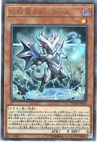 [Ultra] 妖醒龍ラルバウール (3_闇1/DANE-JP020)
