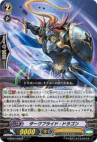 ダークプライド・ドラゴン R GBT04/030(シャドウパラディン)