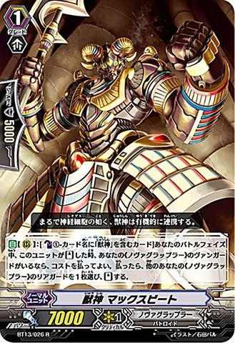 獣神マックスビート BT13/026(ノヴァグラップラー)