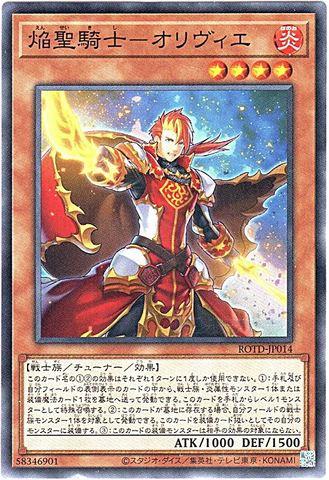 [N] 焔聖騎士-オリヴィエ (3_炎4/ROTD-JP014)