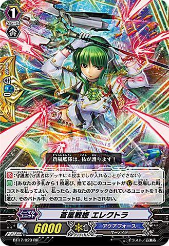 蒼嵐戦姫 エレクトラ RR BT17/020(アクアフォース)