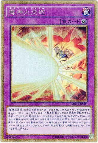魔神火炎砲 (Mil-Gold/MB01-JP003)2_永続罠