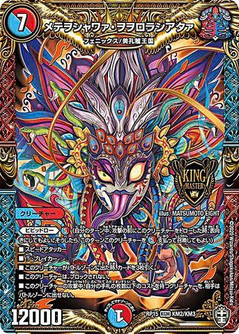 [KGM] メテヲシャワァ・ヲヲロラシアタァ (RP15-KM2/虹)