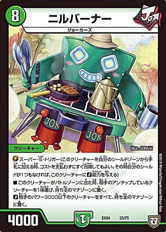 【売切】 [-] ニルバーナー (EX04-23/自然)