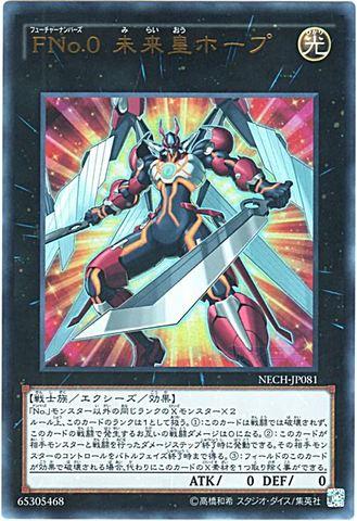 FNo.0 未来皇ホープ (Ultra/NECH)6_X/光0