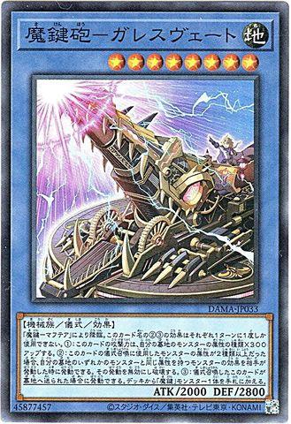 [Super] 魔鍵砲-ガレスヴェート (・DAMA_4_儀式/地8/DAMA-JP033)