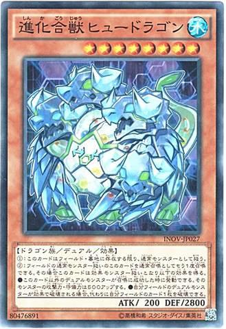 進化合獣ヒュードラゴン (Normal/INOV-JP027)3_水8