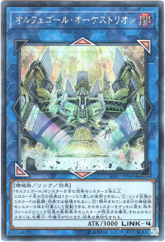 オルフェゴール・オーケストリオン (Secret/SOFU-JP045)8_L/闇4