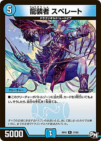 [R] 龍装者 スペレート (RP01-17/水)