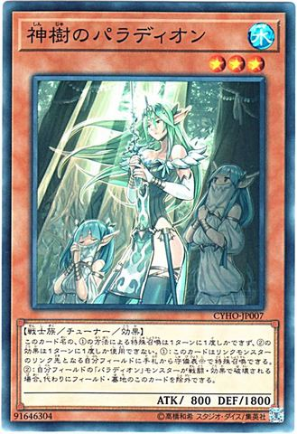 神樹のパラディオン (Normal/CYHO-JP007)パラディオン3_水3