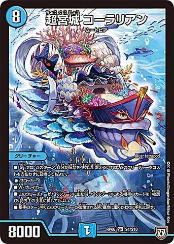 [SR] 超宮城 コーラリアン (RP06-S4/水)