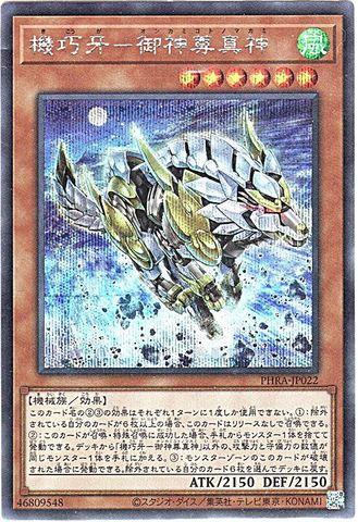 機巧牙-御神尊真神 (Secret/PHRA-JP022)3_風6