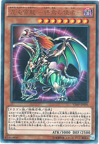 [Ultra] 混沌帝龍 -終焉の使者- (3_闇8/-)