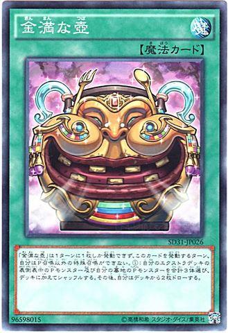 [N] 金満な壺 (1_通常魔法/SD31-JP026)