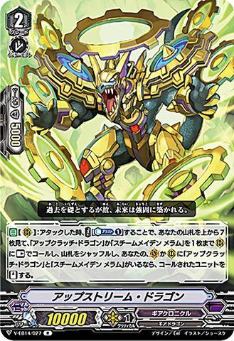 アップストリーム・ドラゴン R VEB14/027(ギアクロニクル)