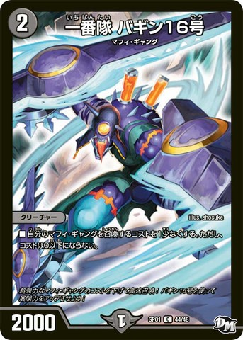 【売切】 [C] 一番隊 バギン16号 (SP01-44/闇)