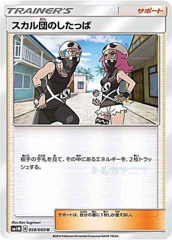 [U] スカル団のしたっぱ (SM1M 058/060/サポート)