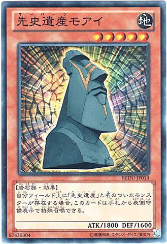 [N] 先史遺産モアイ (3_地5/-)