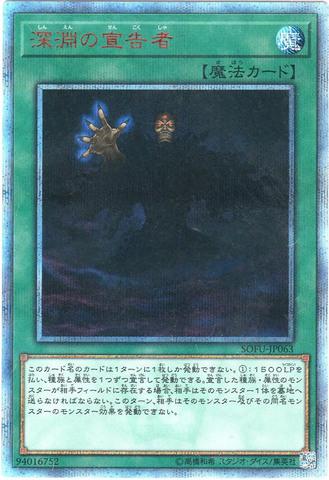深淵の宣告者 (20thSecret/SOFU-JP063)1_通常魔法