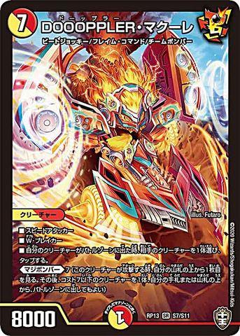 [SR] DOOOPPLER・マクーレ (RP13-S7/虹)