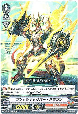 ブリッツキャリバー・ドラゴン R VEB12/024(なるかみ)