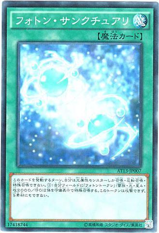 [N/N-P] フォトン・サンクチュアリ (1_通常魔法/AT13-JP007/LGB1-JP032)