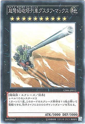 超弩級砲塔列車グスタフ・マックス (N/G)列車6_X/地10