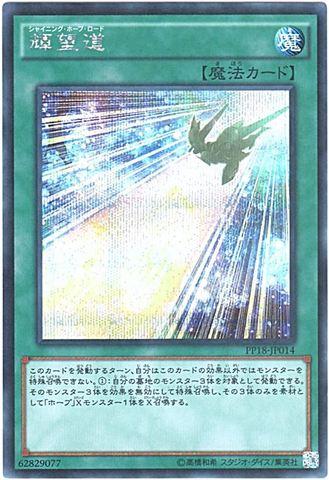 輝望道 (Secret/PP18-JP014)1_通常魔法