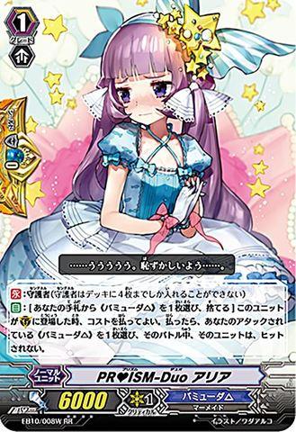 PRISM-Duo アリア 白 EB10/008W(バミューダ△)