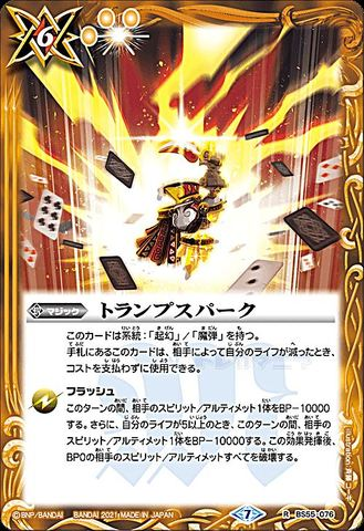 [R] トランプスパーク R (BS55-076/黄)