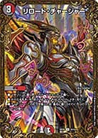[UC] リロード・チャージャー (RP06-G5/虹)