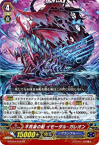 不死身の船 イモータル・ガレオン GR GFC04/019(グランブルー)