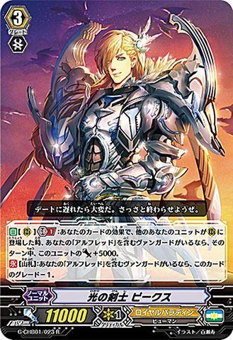 光の剣士 ピークス R GCHB01/023(ロイヤルパラディン)