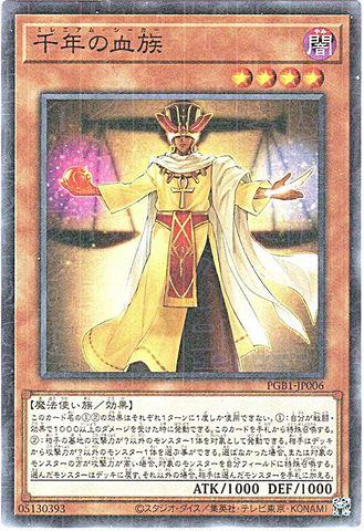[Mil-] 千年の血族 (・PGB1_3_闇4/PGB1-JP006)