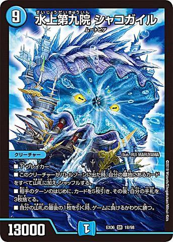 [SR] 水上第九院 シャコガイル (EX06-18/水)